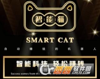 手机挣钱智能猫软件