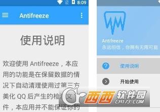 防冻结软件(Antifreeze)