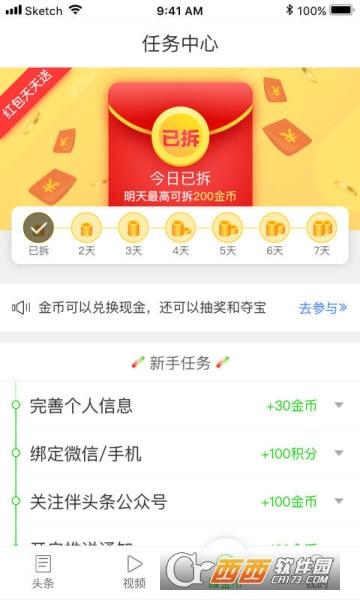 伴头条(阅读赚钱)app