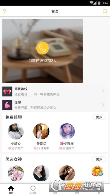 陪你(视频聊天神器)app
