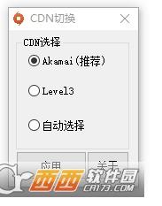 Origin游戏下载CDN切换