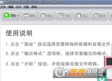 枫叶iPad视频转换器