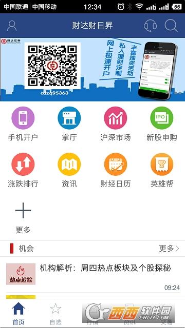 财达财日昇app