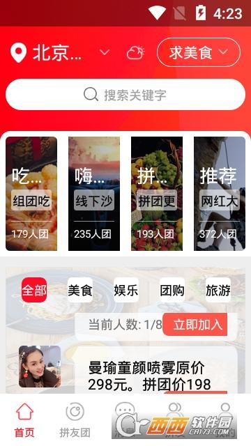 拼友团app
