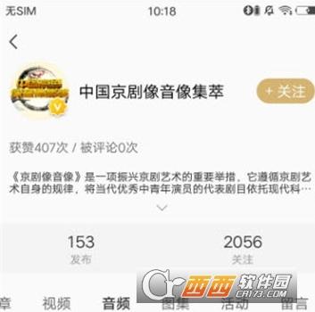 央视戏曲客户端app
