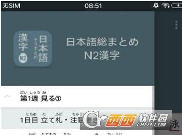 日语N2汉字app