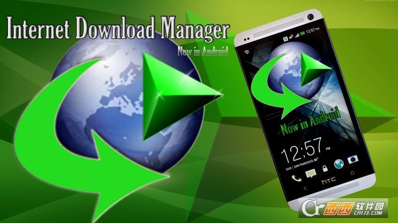 Internet Download Manager中文破解版
