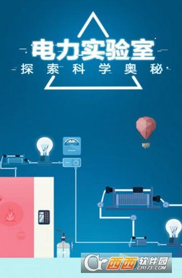 电是怎么形成的安卓版