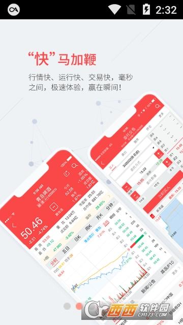 中银国际证券app