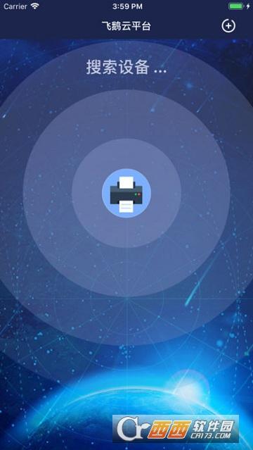 飞鹅云平台app