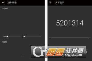 便捷计算器app