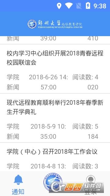 郑大远程教育学院app