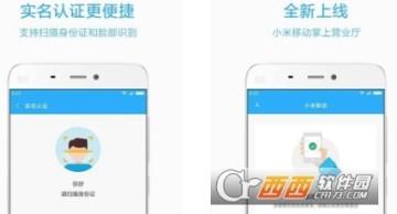 小米移动网上营业厅app