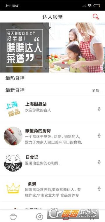 美美菜谱最新版 v4.9.2