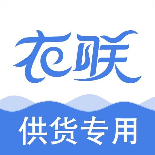 衣联供货商批发网v2.5.119online