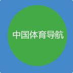 中国体育导航