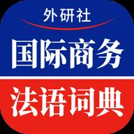 国际商务法语词典苹果版V1.0