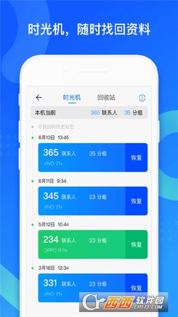 同步助手备份大师免费版 v 1.0.5 最新手机版