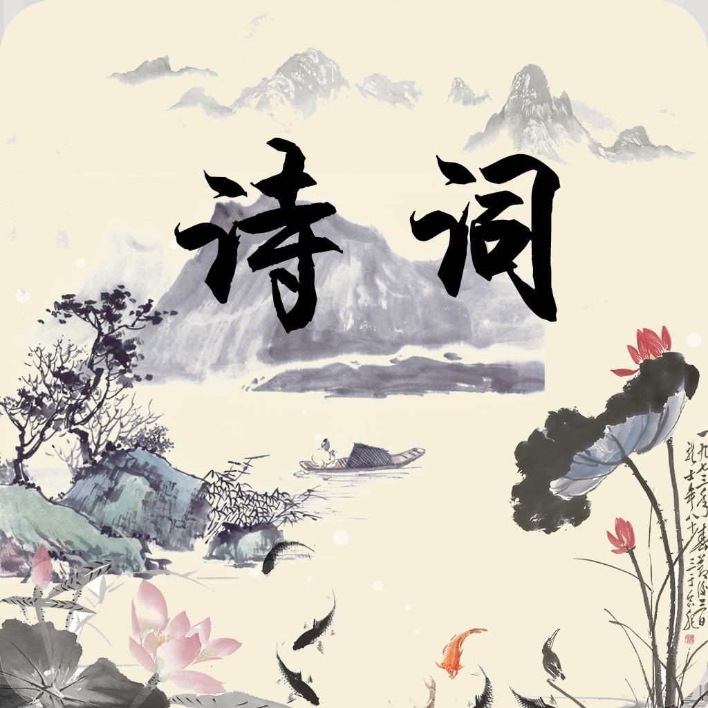 中国古诗词学习10.0