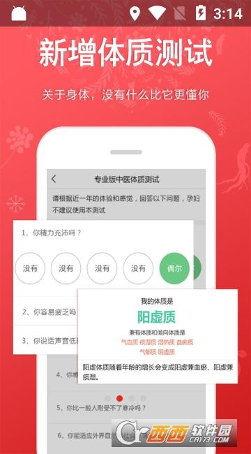 后爱之家app(听会儿中医) 2.6.3安卓版