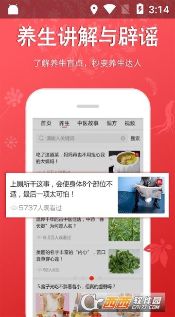 后爱之家app(听会儿中医)