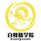 白骨精学院app