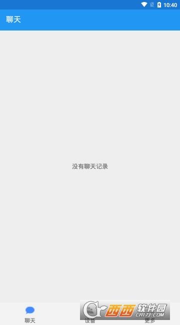 局域网通讯 v0.1.0 安卓版