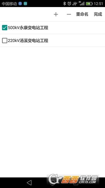 基建照片系统外置 v5.0.0.7 安卓版