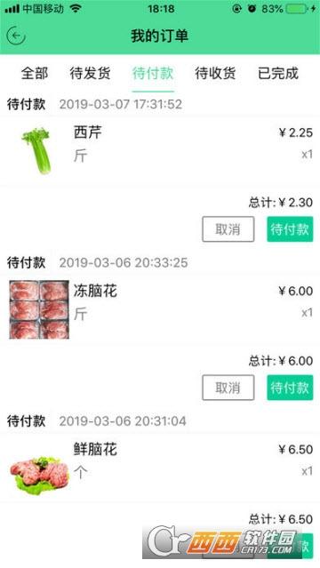 日日鲜ios 1.1苹果版