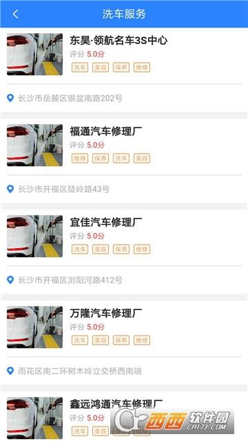 湖南汽修服务中心app v1.0.2安卓版