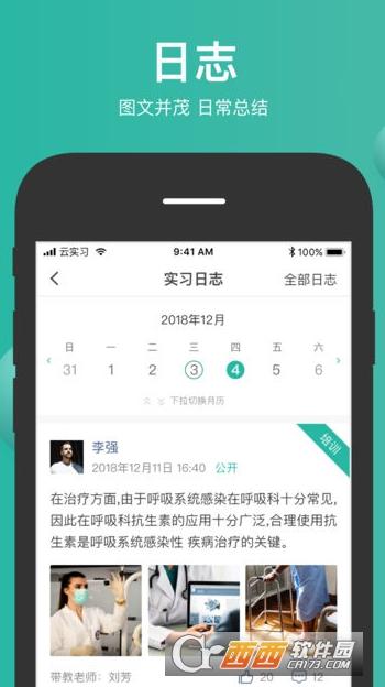 医学云实习app 1.0.0221 安卓版