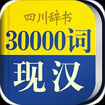 牛津现代英汉大词典v3.0.0安卓版