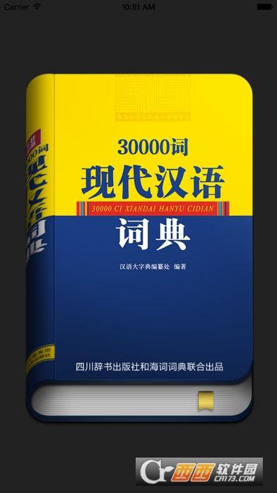 牛津现代英汉大词典 v3.0.0安卓版