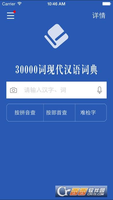 牛津现代英汉大词典app