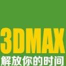 3Dmax外挂神器