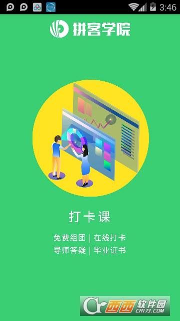 拼客学院 v4.5.16安卓版