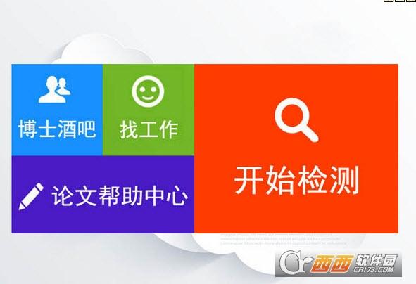 Paperpass原创检测软件aizhan版 查重版
