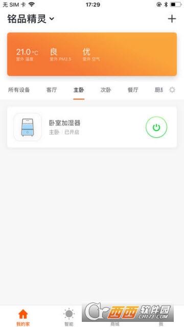铭品精灵苹果版 V1.0.2