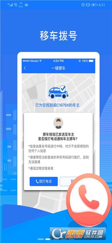 福建泉州自助移车平台 v1.0.0安卓版