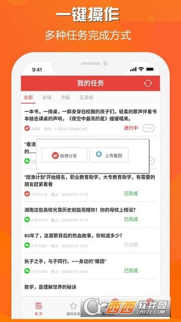 团聚力app最新版 1.1.6安卓版