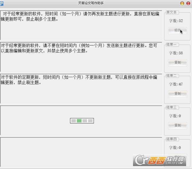 天若论文写作助手(毕业专用) V1.2绿色免费版