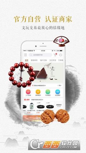 拾尚app