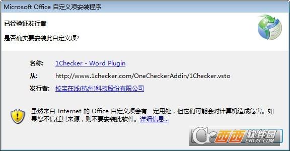 易改1Checker for Word插件 V10.0.30319.1官方版