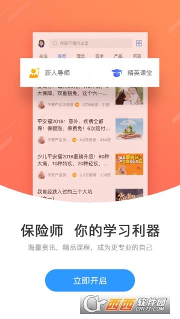 微易保险师app