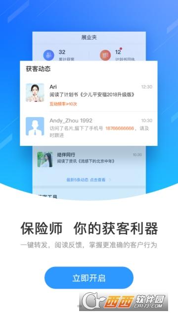 微易保险师app 4.8.1 官方安卓版