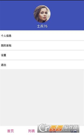 上海整形吧 v1.71安卓版