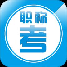 职称考试大全app