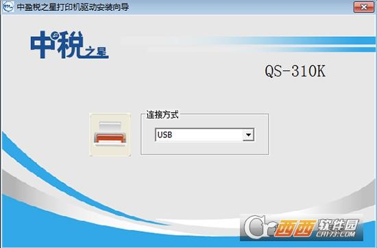 中盈税之星QS-310K打印机驱动 1.0官方版
