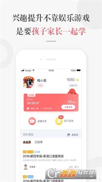 一起学网校app V2.10.1.10005