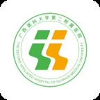 广西医大二院网上挂号app